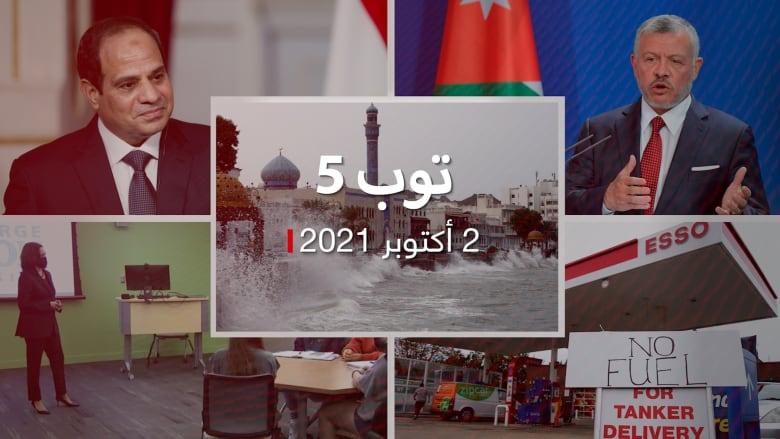 """توب 5: تأهب دول خليجية بسبب إعصار شاهين.. وعفو """"إطالة اللسان"""" بالأردن"""
