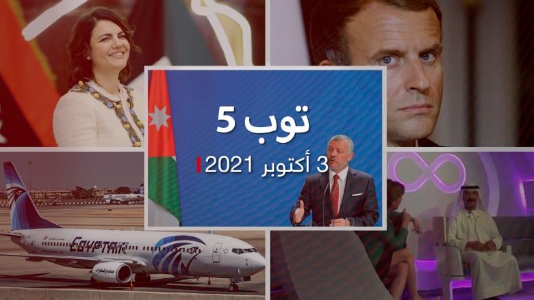 توب 5: أول اتصال بين ملك الأردن وبشار الأسد.. والجزائر تحظر تحليق طائرات فرنسا العسكرية