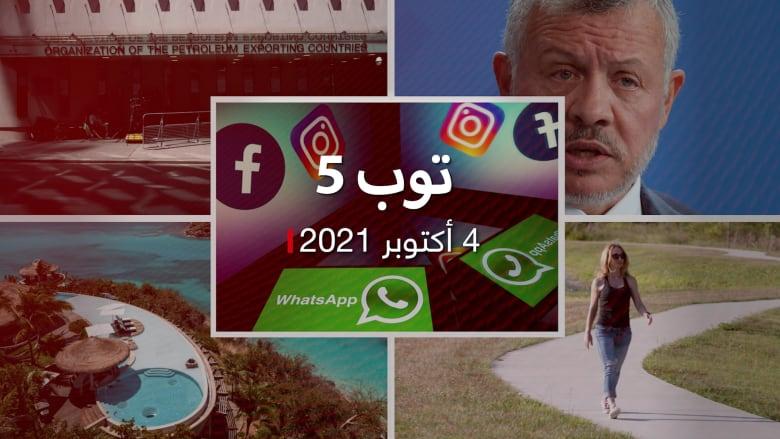 """توب 5: تعطل فيسبوك وإنستغرام وواتساب.. والأردن يرد على """"وثائق باندورا"""""""