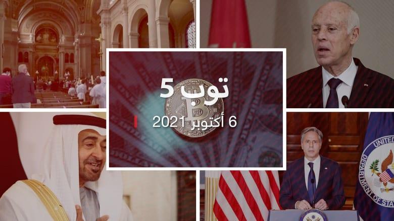 توب 5: لقاء محمد بن زايد مع وزير خارجية قطر.. وغلق قناة معارضة لرئيس تونس