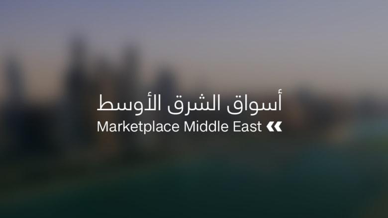 أسواق الشرق الأوسط