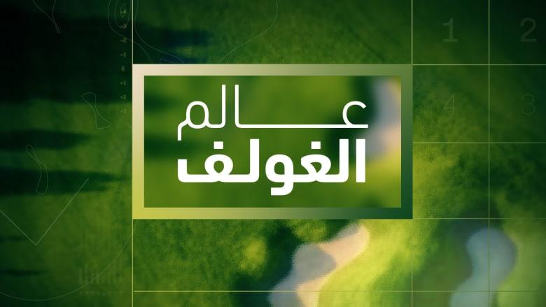 عالم الغولف