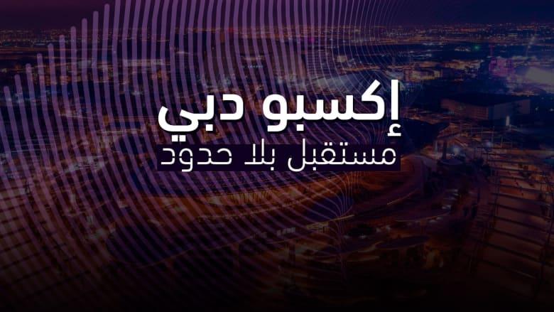 إكسبو دبي مستقبل بلا حدود