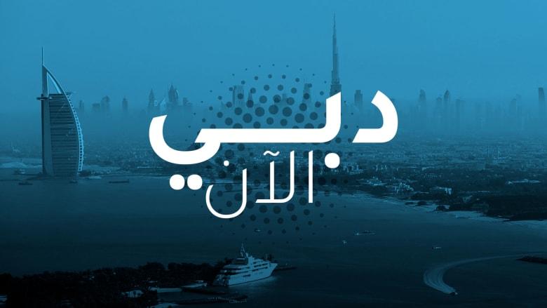 دبي الآن