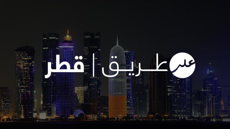 على طريق قطر