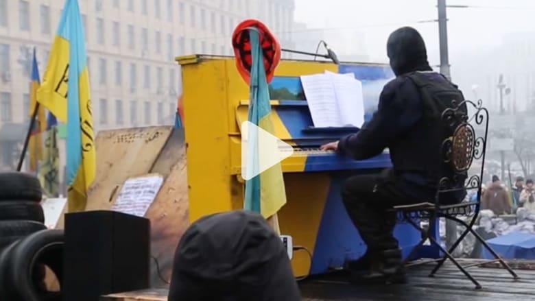 من صيحات الثورة الأوكرانية.. التظاهر بالبيانو!