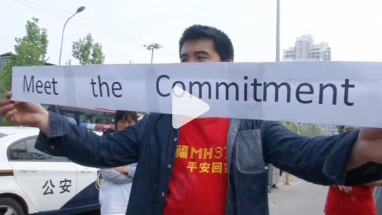 عائلات صينية تتظاهر أمام سفارة ماليزيا ببكين