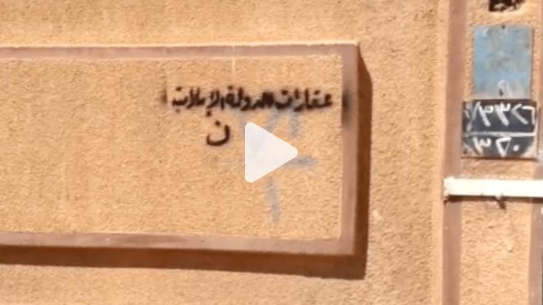 ترحيل مسيحيين من الموصل واستيلاء داعش على بيوتهم