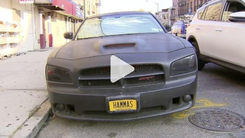 """""""سيارة حماس"""" تعرقل المرور وتثير الجدل في شوارع نيويورك"""