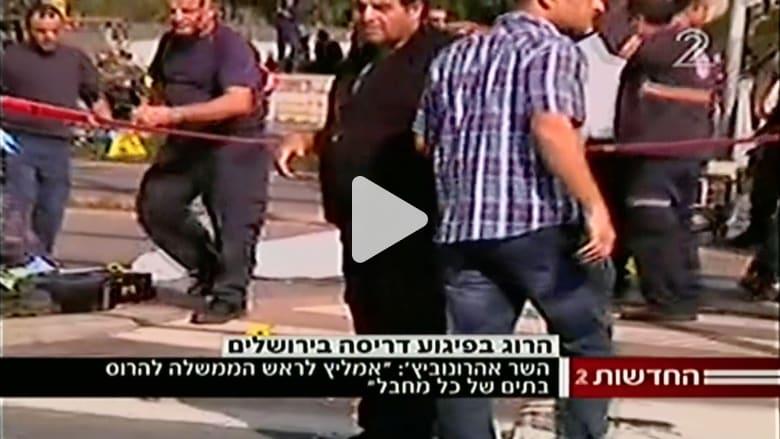 """المشاهد الأولى لـ""""عملية الدهس"""" بالقدس.. مصرع وإصابة 14 إسرائيلياً ومقتل سائق بمواجهة مع الشرطة"""