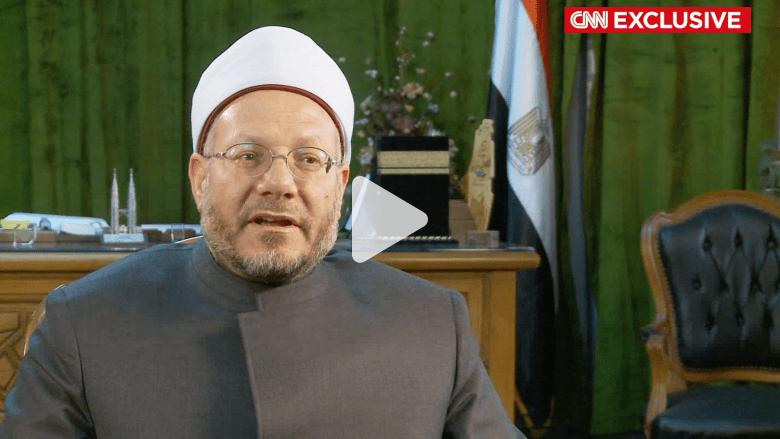 مفتي مصر لـCNN: إعدام الكساسبة جريمة لا علاقة لها بالدين والمعركة مع داعش دفاعاً عن روح الإسلام