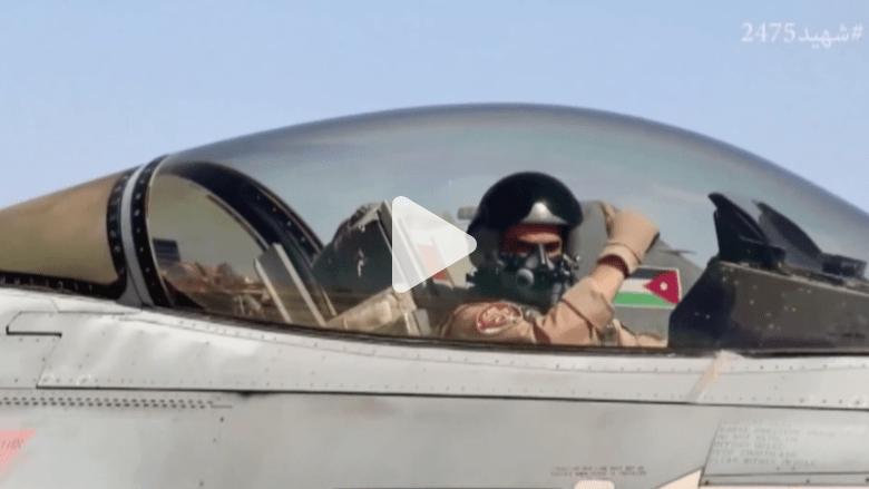 """مسؤول أمريكي لـ CNN: الطيران الأردني نفذ جولة ثانية من الغارات ضد """"داعش"""" الجمعة"""