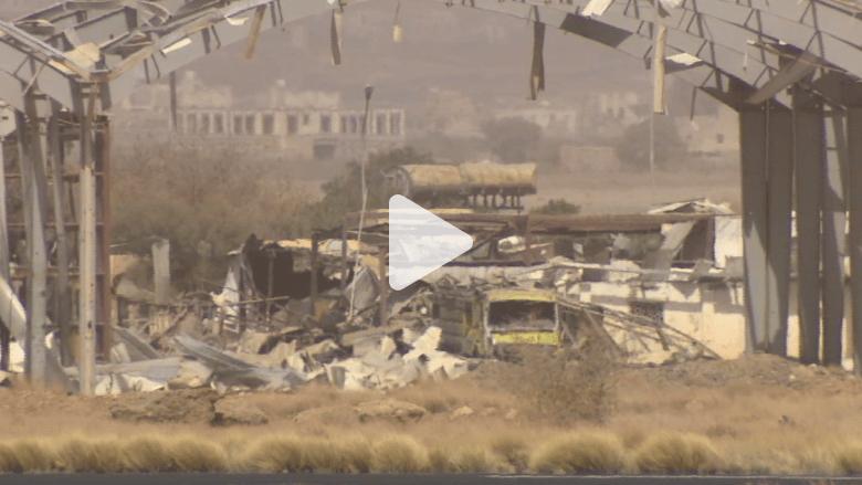 مراسلة CNN تهبط في مطار صنعاء .. شاهد المنشآت المدمرة