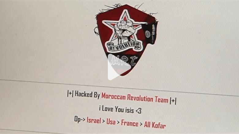 """رسالة """"أحب تنظيم داعش"""" تظهر في موقع عيادة صحية بأمريكا"""