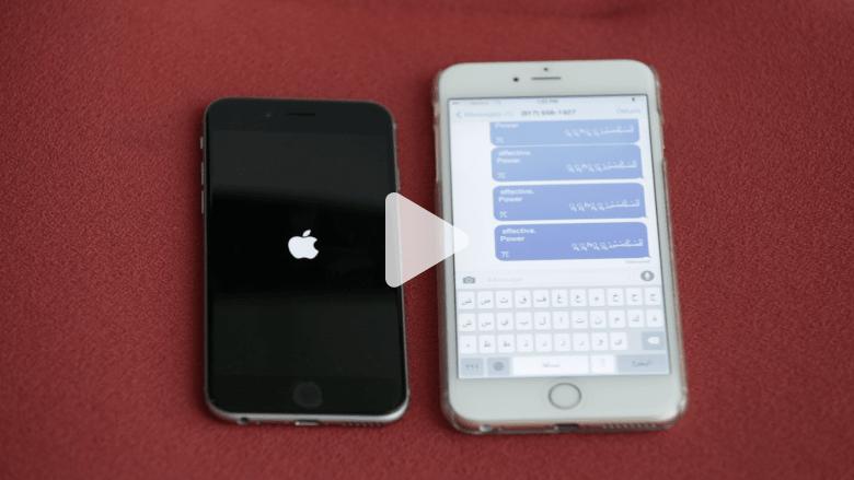 """بالفيديو.. رسالة تحوي أحرفا عربية تقرصن هاتف """"الآيفون"""""""
