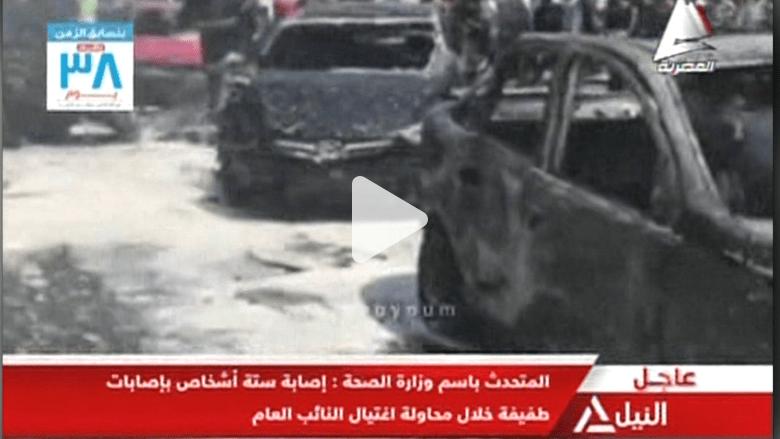 بالفيديو.. آثار انفجار سيارة النائب العام المصري
