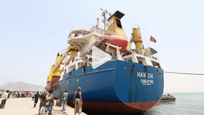 بالفيديو.. وصول أول سفينة مساعدات أممية الى ميناء عدن