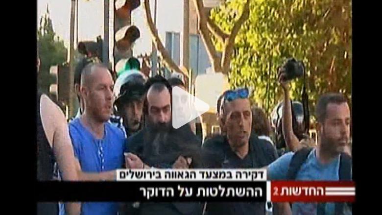 """شاهد.. اعتقال""""متشدد"""" طعن 4 بمسيرة للمثليين في القدس"""