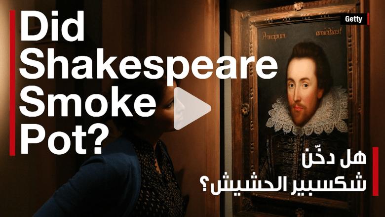 هل دخّن شكسبير الحشيش؟