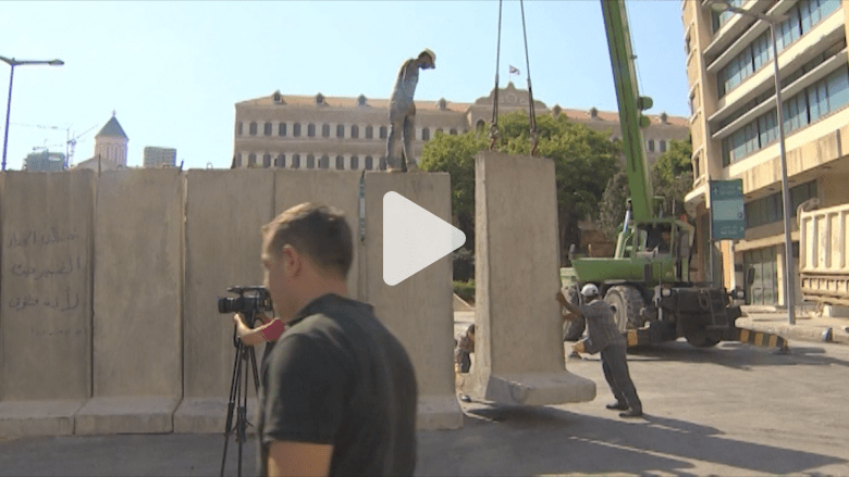 شاهد.. جدار عازل حول الحكومة اللبنانية للحماية من الاحتجاجات