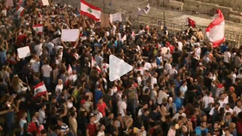 شاهد.. آلاف اللبنانيين يواصلون التظاهر ضد انتشار القمامة