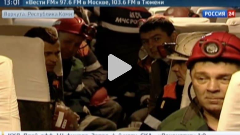 بالفيديو: مقتل 36 شخصا في حادث المنجم الروسي.. وإعلان الحداد 3 أيام