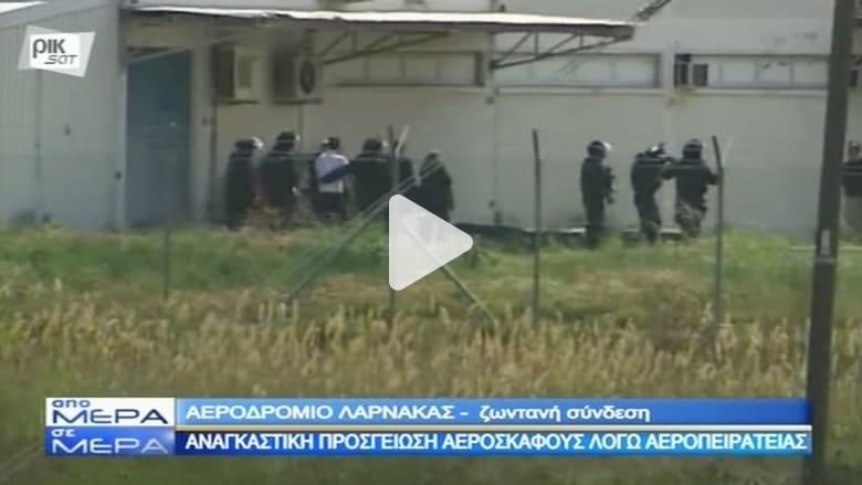 شاهد.. لحظة اعتقال خاطف الطائرة المصرية في قبرص