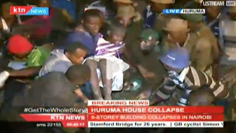 بالفيديو: مقتل 7 إثر انهيار مبنى في كينيا.. والشرطة لـCNN: ندعو أن نستطيع إنقاذ المزيد من الناس