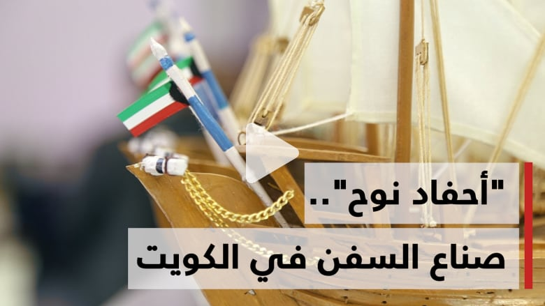 """كيف تناقل """"أحفاد نوح"""" في الكويت صنع السفن أباً عن جد؟"""