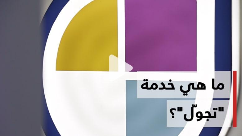 """ما هي خدمة """"تجوّل""""؟ وكيف يمكنها أن تساعد المسافرين العرب؟"""
