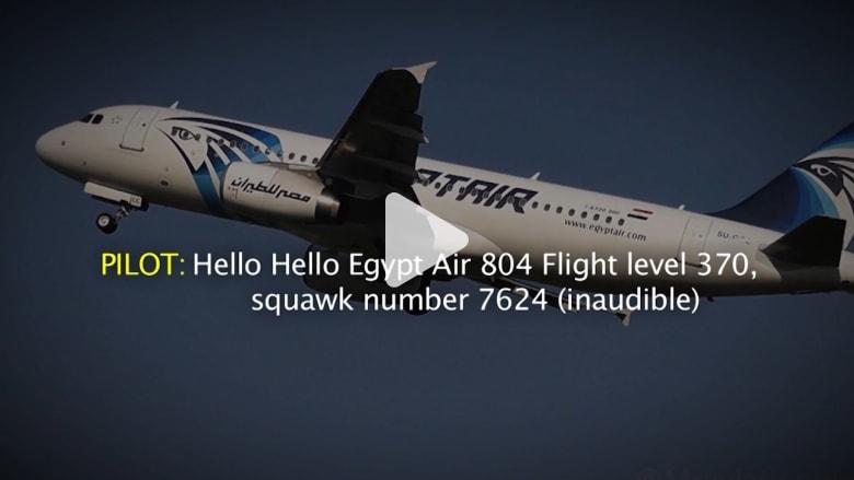 """تسجيل صوتي لاتصال قائد طائرة مصر للطيران """"MS804"""" بالمراقبة الجوية في سويسرا"""