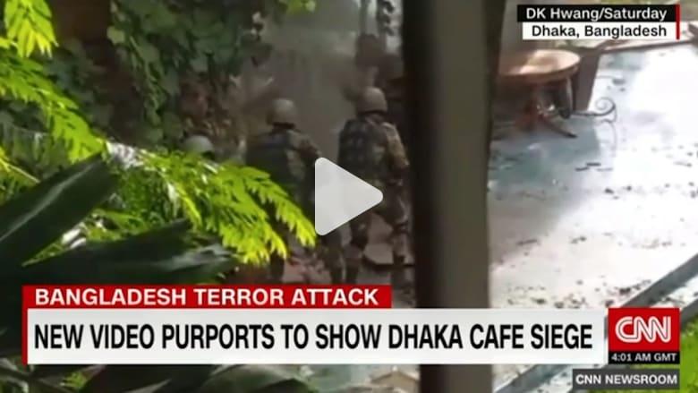 فيديو جديد يزعم أنه يظهر الحصار والهجوم الذي استهدف مطعماً في بنغلادش