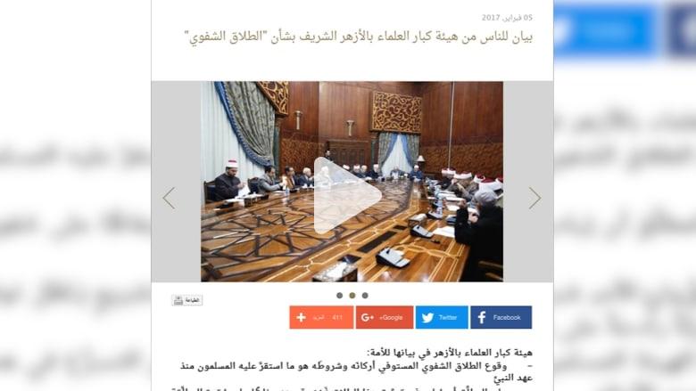الطلاق بين السيسي والأزهر.. مجمع البحوث يؤيد كبار العلماء وتصعيد بالبرلمان