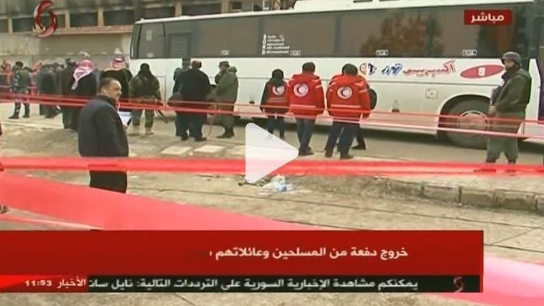 شاهد.. بدء عملية إجلاء المسلحين مع عائلاتهم في حمص