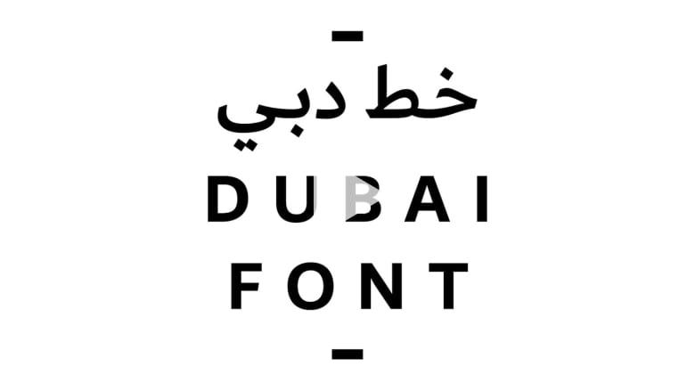 """ما هو """"خط دبي"""" للكتابة على الأجهزة الذكية؟"""