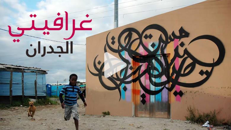 ما هي رسالة فناني الغرافيتي؟ ولمن تعود ملكية الرسم على الجدران بالشارع؟