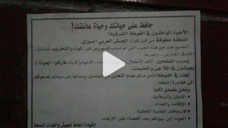 """شاهد.. الجيش السوري يلقي منشورات لإخلاء الغوطة الشرقية: """"الجميع تعب من هذه الحرب"""""""