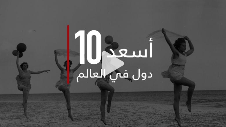 الإمارات الأولى عربيا وقطر الثانية.. ما هي أسعد 10 بلدان في العالم؟