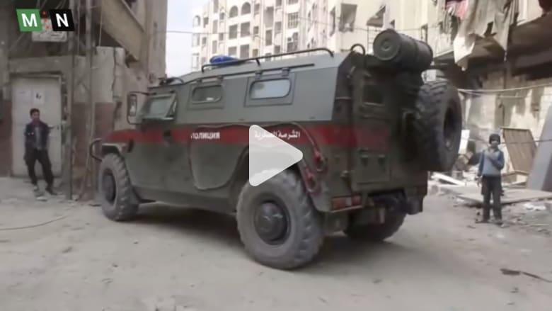 شاهد.. شرطة روسية في دوما بعد هجوم كيماوي مزعوم