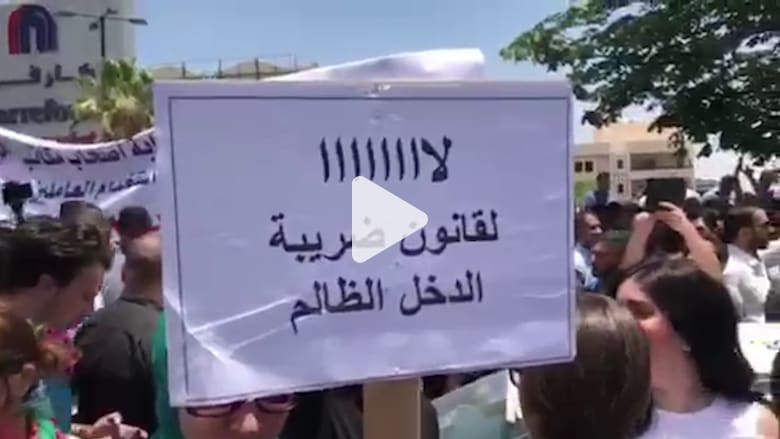 الأردن: إضراب واسع للنقابات المهنية والعمالية رفضا لحزمة ضرائب جديدة