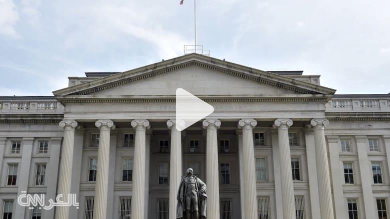 ارتفاع  استثمارات 3 دول خليجية بالخزانة الأمريكية في مايو