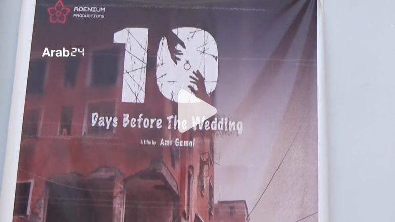أول فيلم سينمائي بعدن منذ بدء حرب اليمن.. 10 أيام قبل الزفة