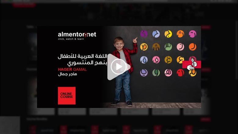 مشروع ناشئ في الإمارات ومصر..يعطي الأمل بالتعلم للطالب العرب