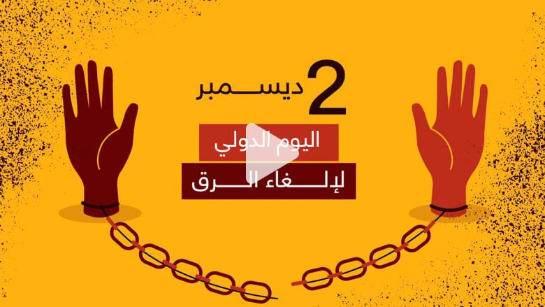 في اليوم الدولي لإلغاء الرق.. 40 مليون شخص ضحايا للرق الحديث