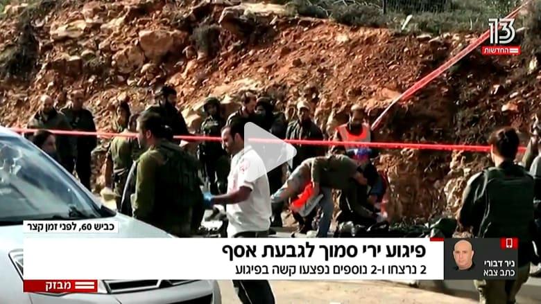 شاهد لحظات ما بعد هجوم الضفة الغربية