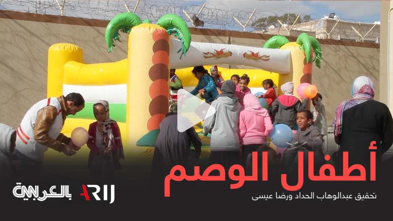 أطفال الوصم 4.. مصير مجهول وسط مواقف حكومات عربية