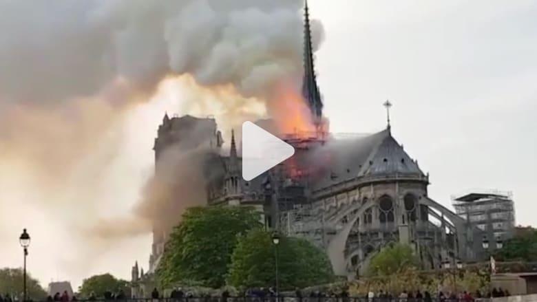 شاهد.. احتراق كاتدرائية نوتردام في باريس