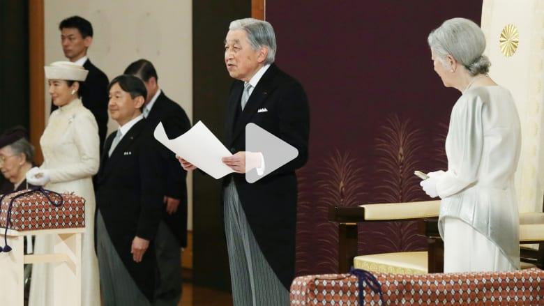لحظة تنازل امبراطور اليابان أكيهيتو عن العرش.. إليكم ما قاله