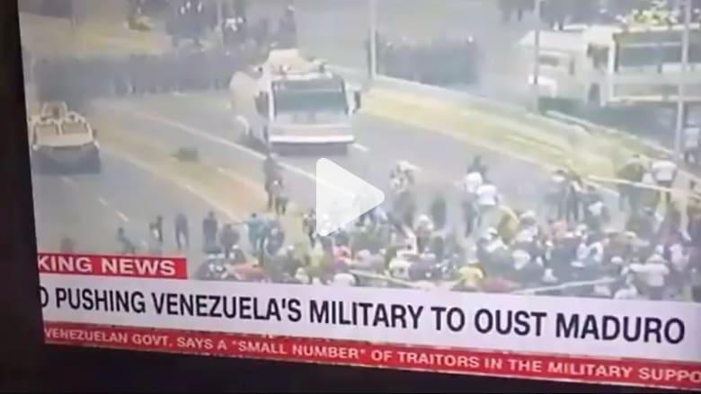 لحظة قطع بث CNN في فنزويلا بعد فيديو لدهس مدرعات لمتظاهرين