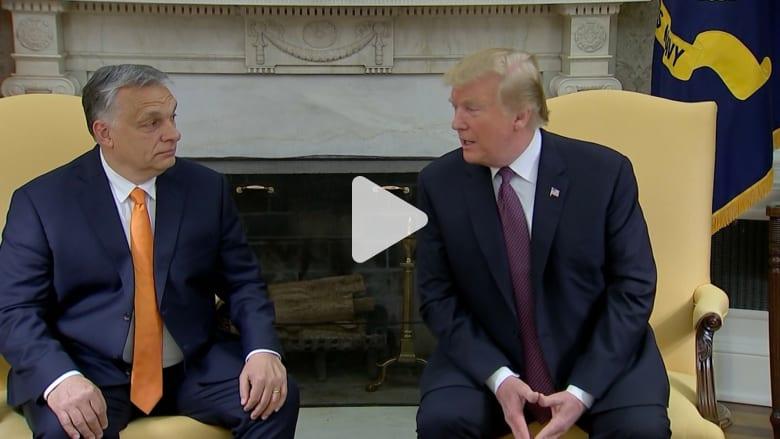 """ترامب لرئيس وزراء المجر: أنت مثلي """"مثير للجدل"""""""